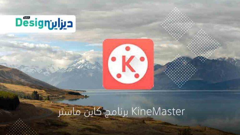 تحميل برنامج كين ماستر للكمبيوتر لتحرير الفيديو وإضافة المؤثرات عليها